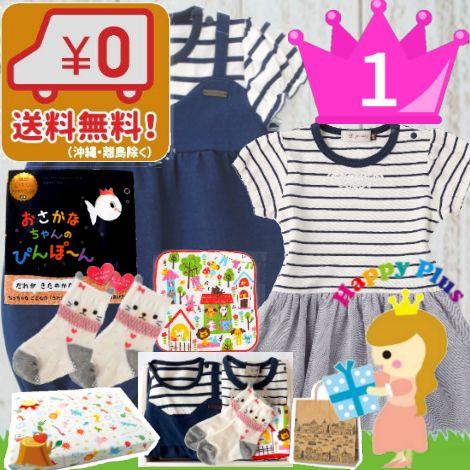 おすすめ女の子出産祝い1位 出産祝いや1歳のお祝いにも。D.fesense ボーダーワンピースと絵本セット