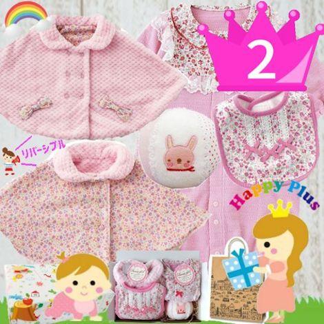 おすすめ 女の子出産祝い2位 小花柄ベビー服とリバーシブルマントセット