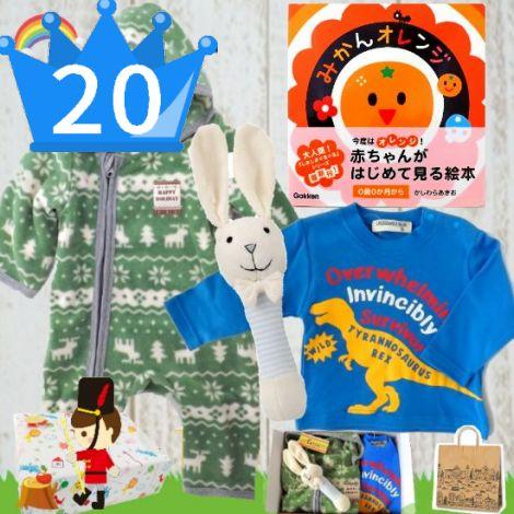 おすすめ男の子出産祝い20位  男の子出産祝い バギーオールベビー服と絵本「みかんオレンジ」5千円セット