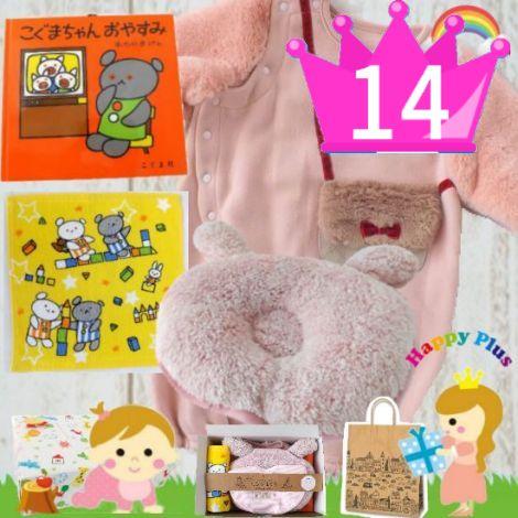 おすすめ女の子出産祝い14位 ふんわりベビー服と絵本「こぐまちゃんのおやすみ」セット