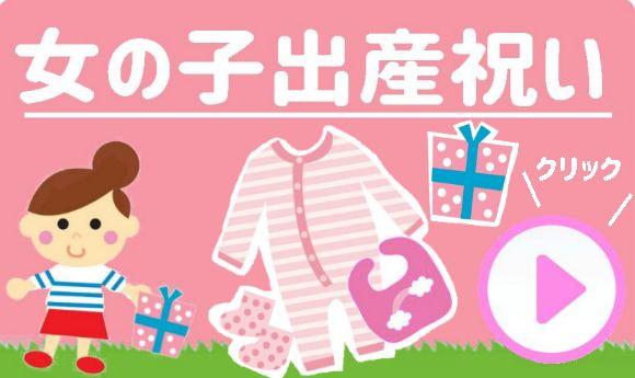女の子出産祝い