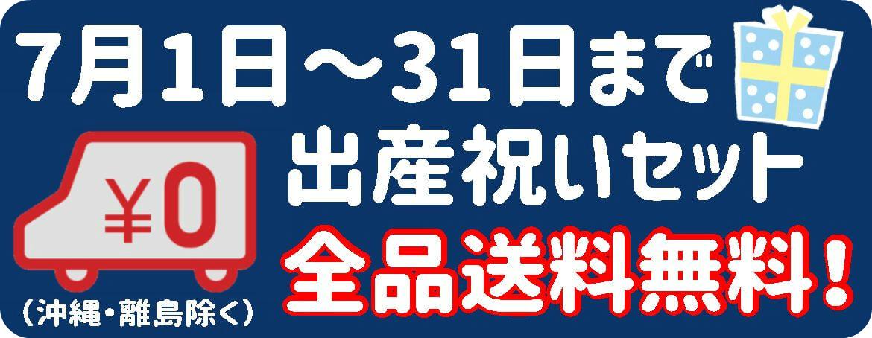 7月1日~31日まで 出産祝いセット 全品送料無料