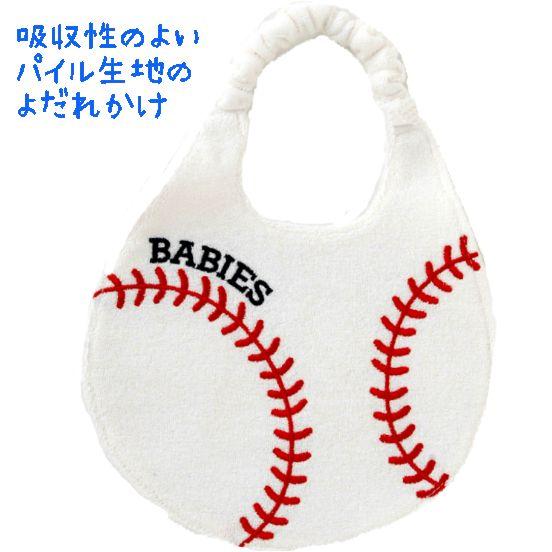 野球ビールよだれだけ