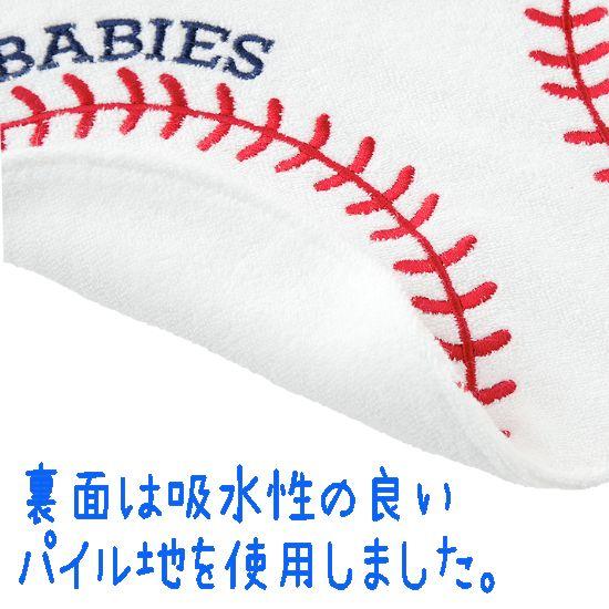 野球ボールよだれかけ
