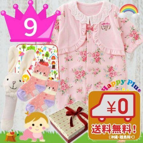 ベスト付き花柄2Wayベビー服(ピンク)セット