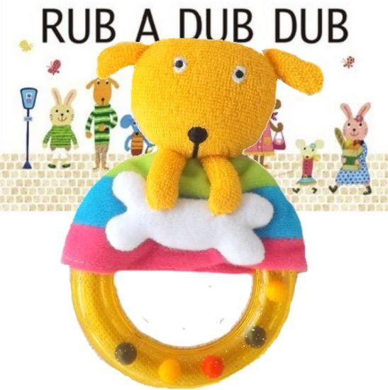rub a dub dubガラガラおもちゃ