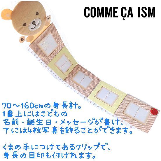 コムサ身長計フォトアルバム