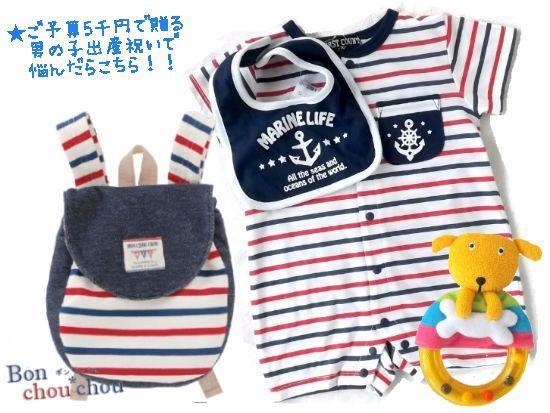 5千円で贈る男の子出産祝い