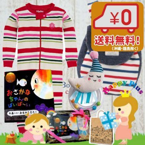 新元号記念割引 送料無料(沖縄・離島除く)  女の子出産祝い カナダ Hatley ベビー服とリュックセット
