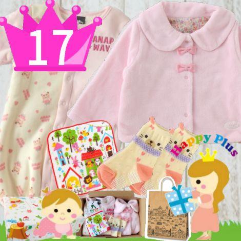 おすすめ女の子出産祝い17位 ボアジャケットと2Wayベビー服セット