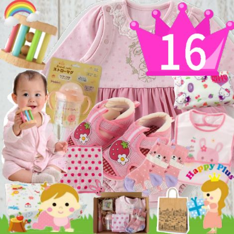おすすめ女の子出産祝い16位 もらって嬉しいベビー服とベビー用品7千円セット