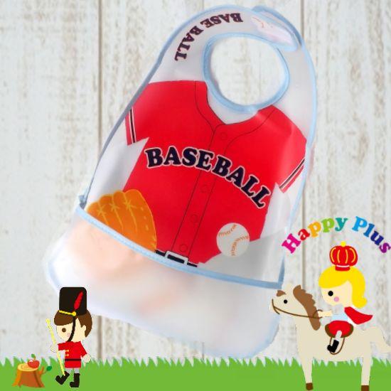 野球 BASE BALL食事用エプロン