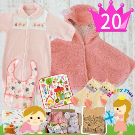 女の子出産祝い ふわもこベビーマントとベビー服5千円セット