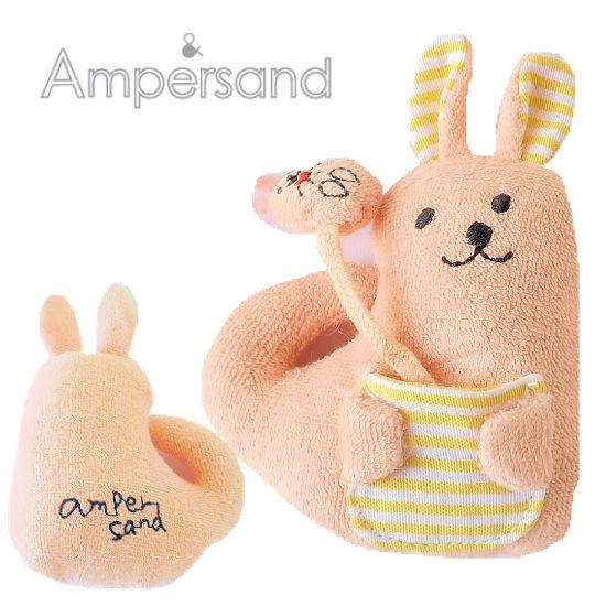 ampersandおもちゃ