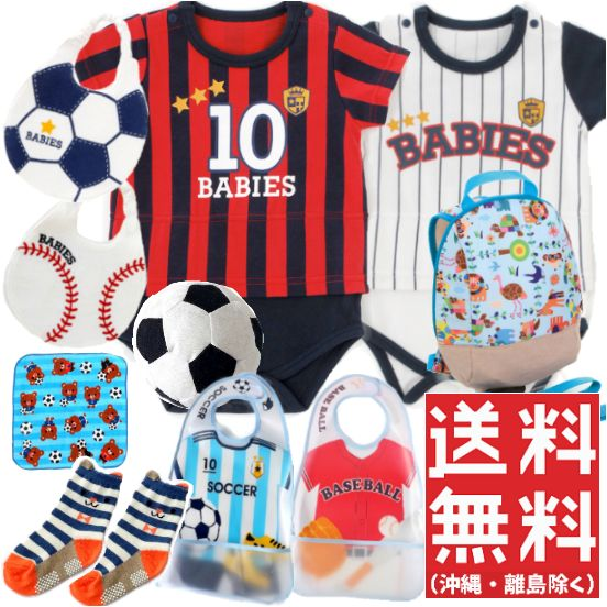 送料無料(沖縄・離島除く) 男の子出産祝い サッカーと野球のユニフォームベビー服1万円セット