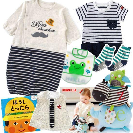 男の子出産祝い 育児わくわく1万円ベビーセット