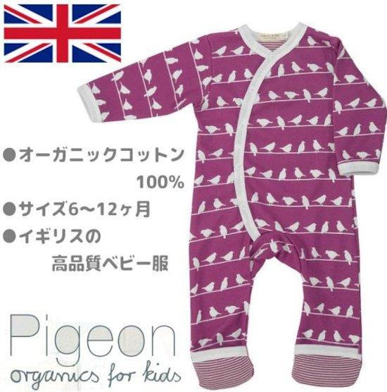 イギリス ピジョンベビー服