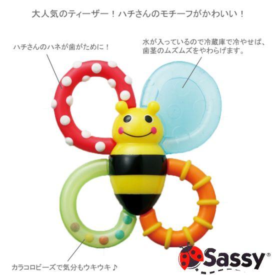 サッシーハチおもちゃ