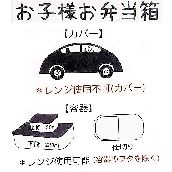 パトカーお弁当箱