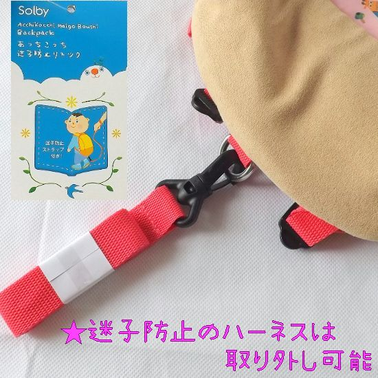 solbyリュックサック