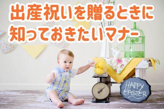 出産祝い基本知識