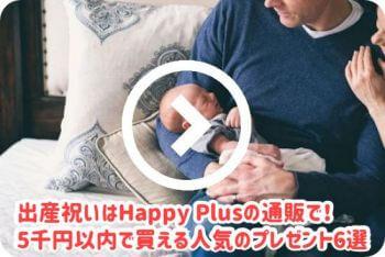 出産祝いはHappy Plusの通販で! 5千円以内で買える人気のプレゼント6選