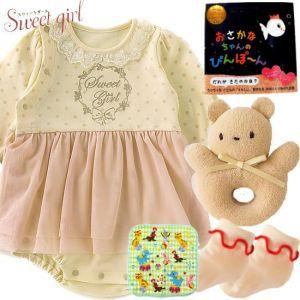 かわいい女の子ベビー服と絵本ギフトセット