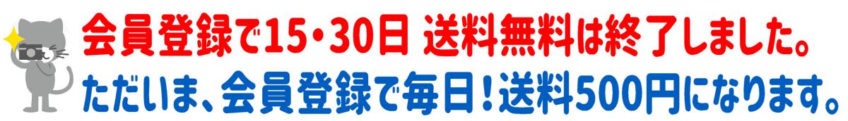 【終了】15日30日送料無料終了のお知らせ