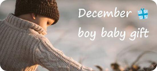 12月生まれの男の子へ贈る出産祝い