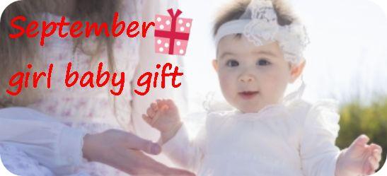 9月生まれの女の子へ贈る出産祝い
