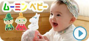Moomin baby ムーミンベビー服