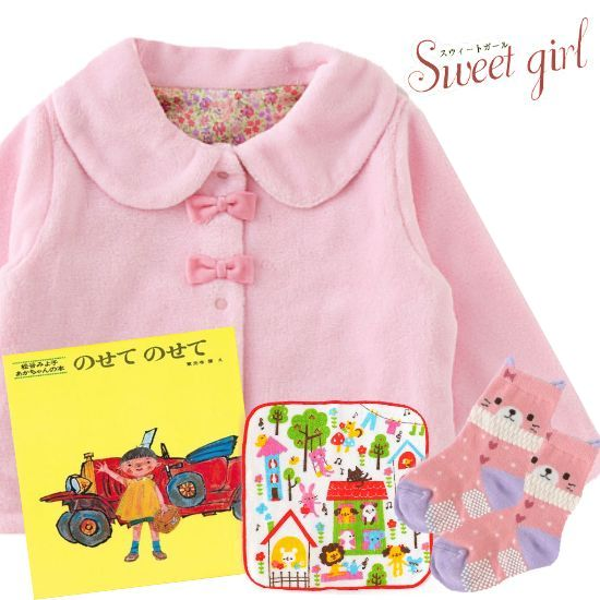 Sweet Girlボアジャケットと絵本「のせてのせて」女の子出産祝い