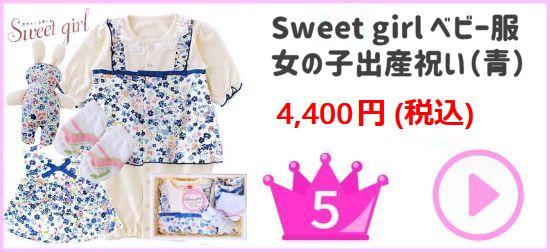 Sweet girl 花柄2wayベビー服4点出産祝いセット(ブルー)