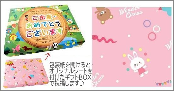 Sweet Girlボアジャケット 女の子誕生祝いセット(白)