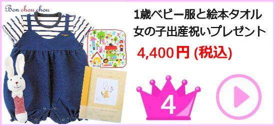 当店人気4位 1歳ベビー服と絵本タオル 女の子出産祝いプレゼント