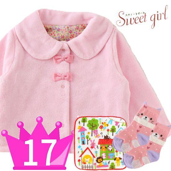 おすすめ女の子出産祝い17位 Sweet Girlボアジャケットセット