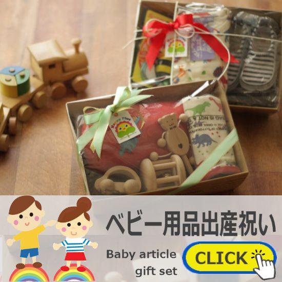 ベビー用品の出産祝いプレゼント