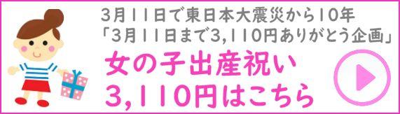 女の子出産祝い5,000円以下