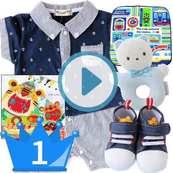 当店人気1位 遊べる絵本とマリン半袖ベビー服男の子出産祝い