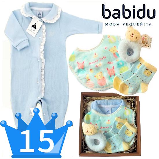 おすすめ男の子出産祝い15位 スペイン製ベビー服1万円ギフトセット