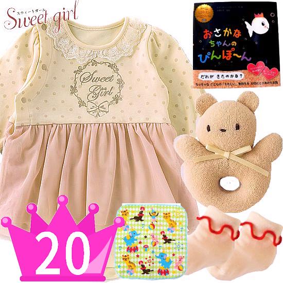 女の子出産祝い ベビー服と絵本「おさかなちゃんのぴんぽ~ん」セット