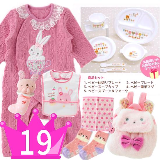 おすすめ女の子出産祝い19位 ベビー服とベビー用品わくわくセット