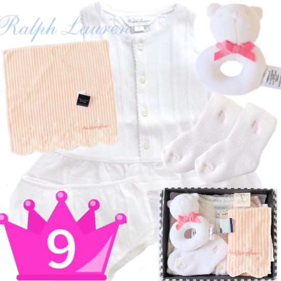 送料無料(沖縄・離島除く) おすすめ女の子出産祝い9位 RALPH LAUREN ラルフローレン 新生児ベビー服4点セット