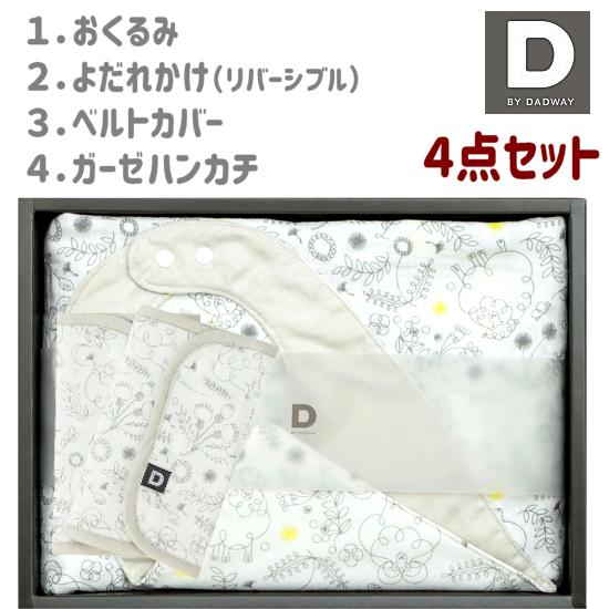 D BY DADWAY プレミアム 日本製ベビー用品4点ギフトセット(ユメミルヒツジ)