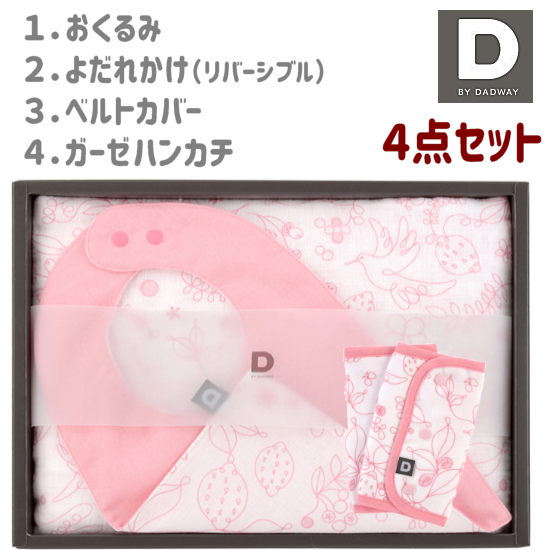 D BY DADWAY プレミアム 日本製ベビー用品4点ギフトセット(ハミングバード)