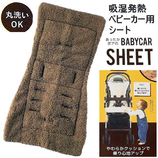 ベビーカー用 防寒用品