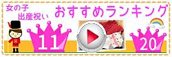 出産祝い女の子 人気おすすめランキング11位~20位