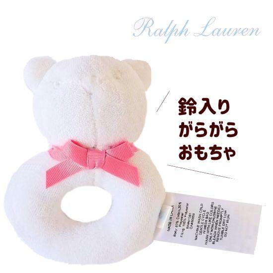 ラルフローレン 赤ちゃんおもちゃ