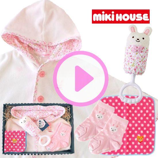 送料無料(沖縄・離島除く) 女の子出産祝い mikihouse ミキハウス 花柄ベビーポンチョセット