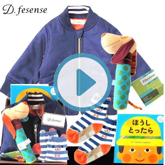 男の子出産祝い D.fesense 中綿ブルゾンセット